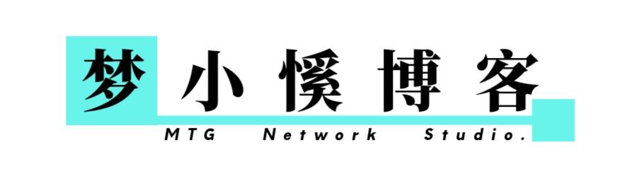 梦小慀博客-梦小慀技术博客-微信小程序梦小慀-梦慀网络-梦小慀资源站-WWW.MENGTG.CN